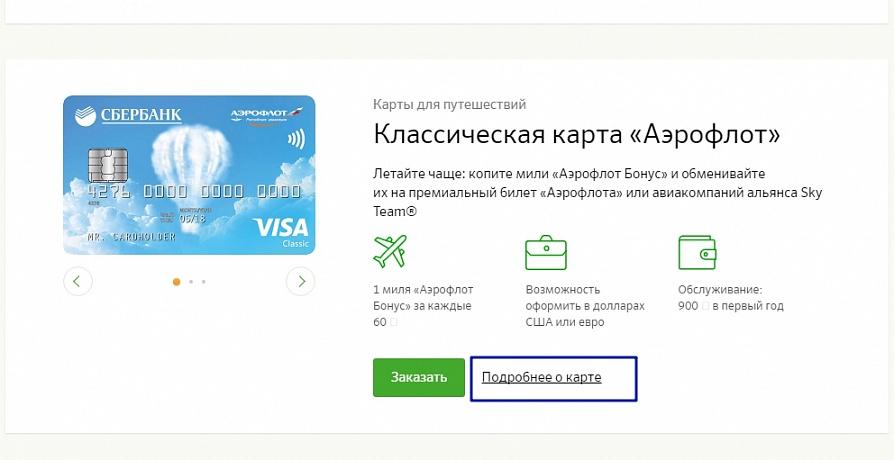 visa classic сбербанк дебетовая карта годовое обслуживание цена